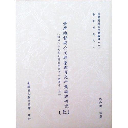 台灣總督府公文類纂教育史料彙編(29.7-34.12月)上