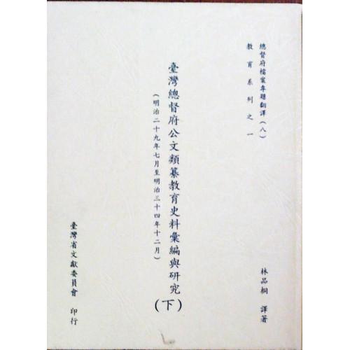 台灣總督府公文類纂教育史料彙編(29.7-34.12月)下