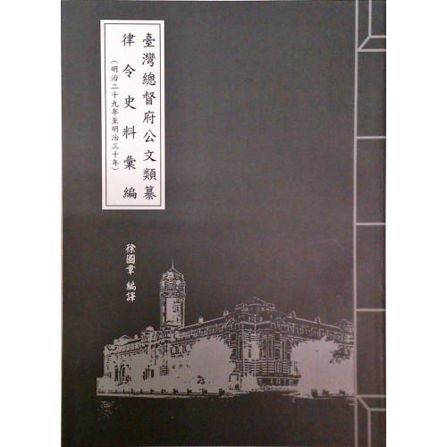 台灣總督府公文類纂律令史料彙編(明治29-明治30)
