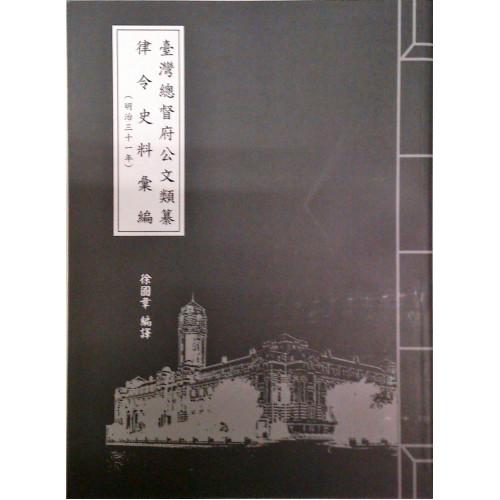 台灣總督府公文類纂律令史料彙編(明治31年)