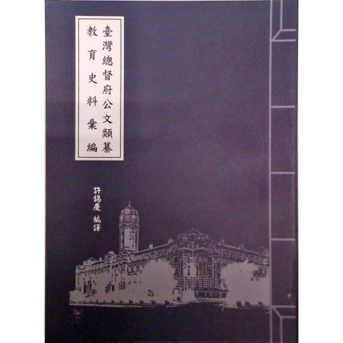 台灣總督府公文類纂教育史料彙編與研究(31)