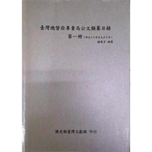 台灣總督府專賣局公文類纂目錄第一冊(明治30年-大正10年)
