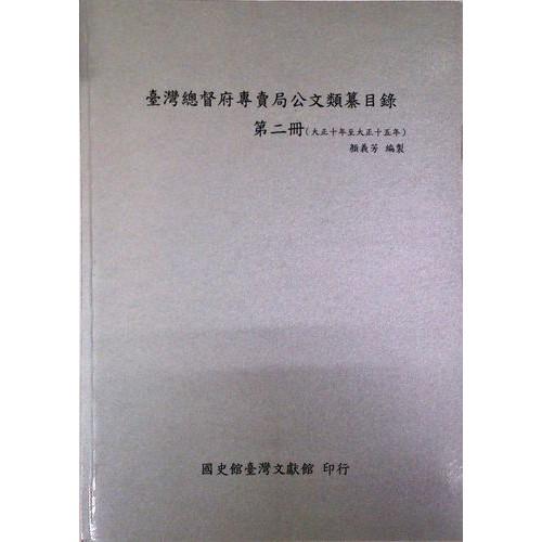 台灣總督府專賣局公文類纂目錄第二冊(大正10年-大正15年)