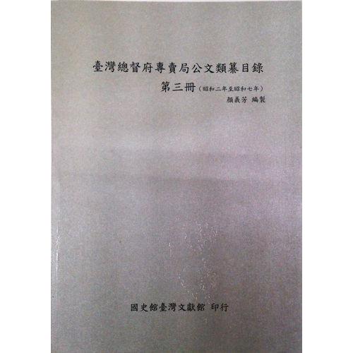 台灣總督府專賣局公文類纂目錄第三冊(昭和2年-昭和7年)