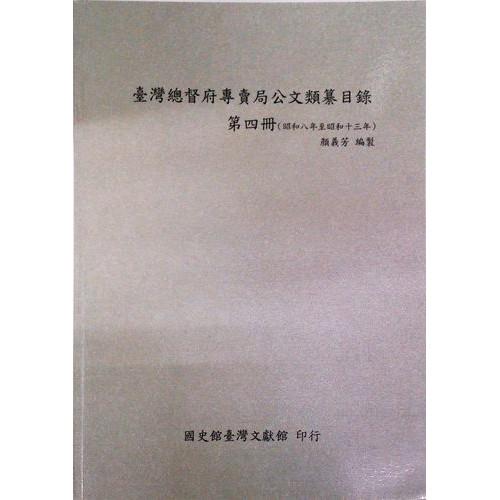 台灣總督府專賣局公文類纂目錄第四冊(昭和8年-昭和13年)