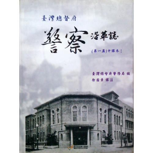 台灣總督府警察沿革誌(中譯本)(第1篇)(第1冊)