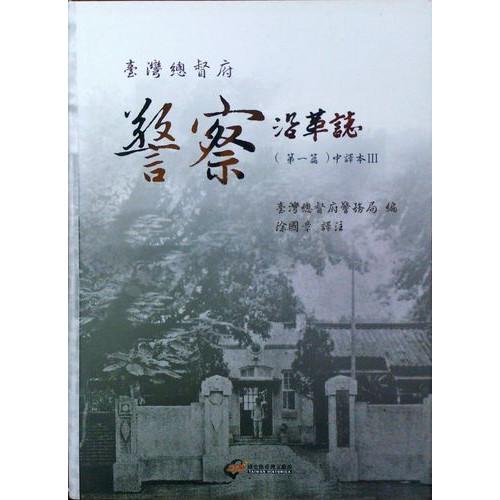 台灣總督府警察沿革誌(中譯本)(第1篇)(第3冊)