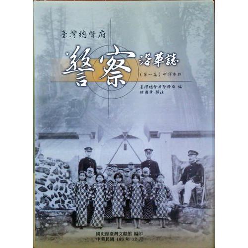 台灣總督府警察沿革誌(中譯本)(第1篇)(第4冊)