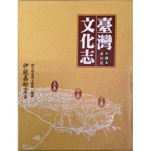台灣文化志(3冊)