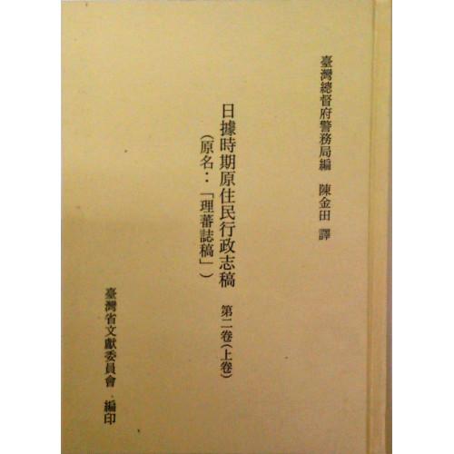 日據時期原住民行政志稿(第2卷)(上)(精)
