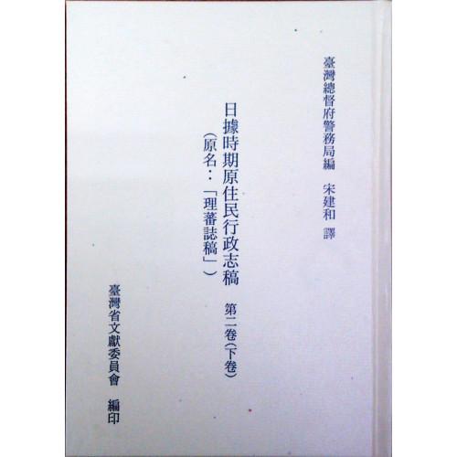 日據時期原住民行政志稿(第2卷)(下)(精)