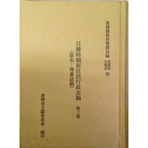 日據時期原住民行政志稿(第3卷)(精)