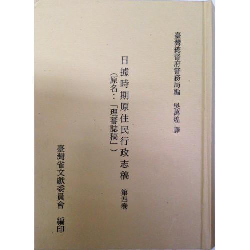 日據時期原住民行政志稿(第4卷)(精)