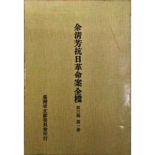余清芳抗日革命檔案第3輯(1)