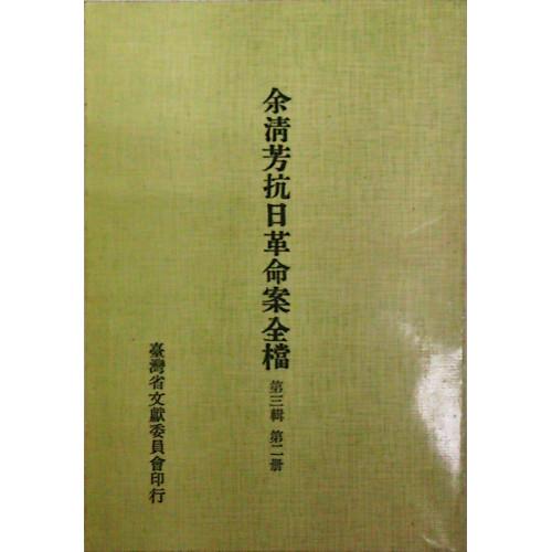 余清芳抗日革命檔案第3輯(2)