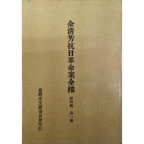 余清芳抗日革命檔案第4輯(1)