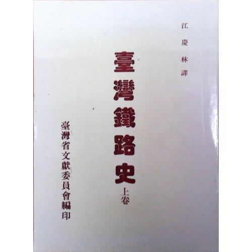 台灣鐵路史(上卷)