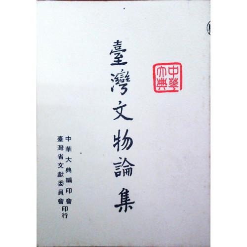 台灣文物論集