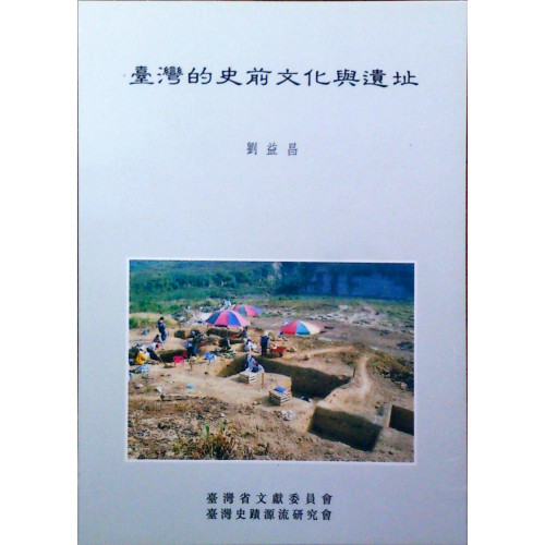 台灣的史前文化與遺址