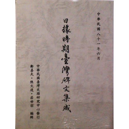 日據時期台灣碑文集成