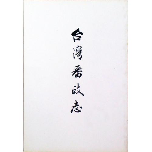 台灣番政志(2)(中文版)
