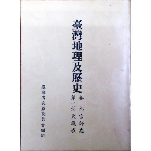 台灣地理及歷史(卷9)官師志文職表(1)