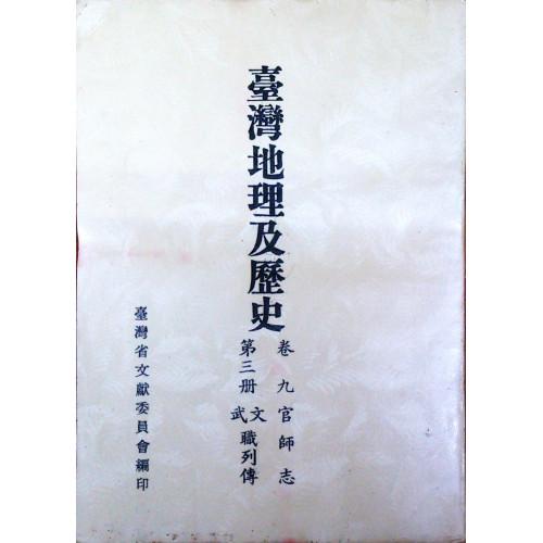 台灣地理及歷史(卷9)官師志文武職列傳(3)