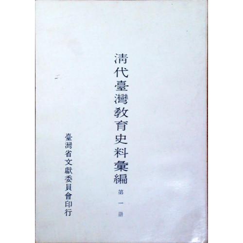 清代台灣教育史料彙編第一冊