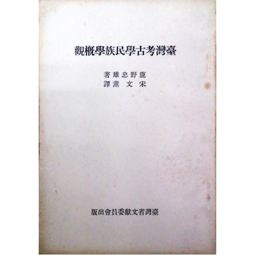 台灣考古學民族學概觀