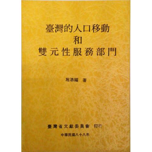 台灣的人口移動和雙元性服務部門