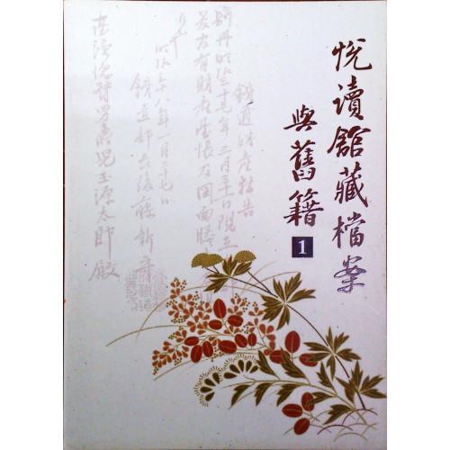 悅讀館藏檔案與舊籍(1)