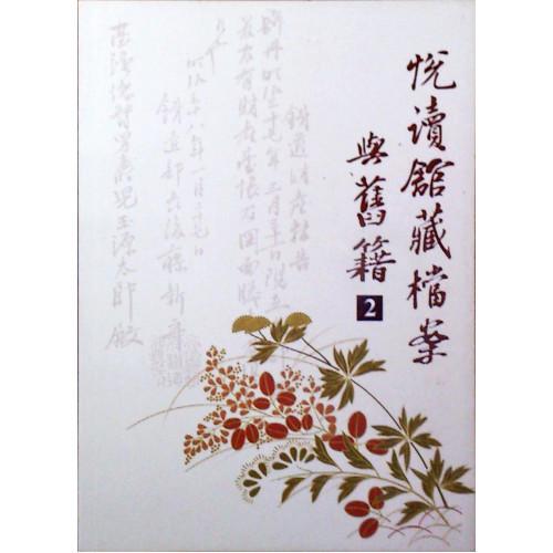 悅讀館藏檔案與舊籍(2)