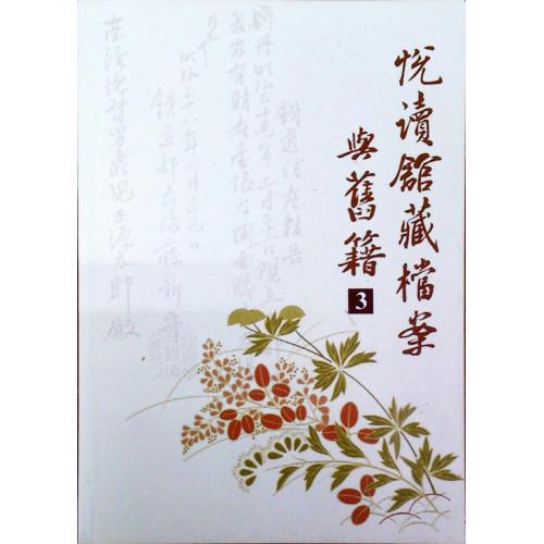 悅讀館藏檔案與舊籍(3)