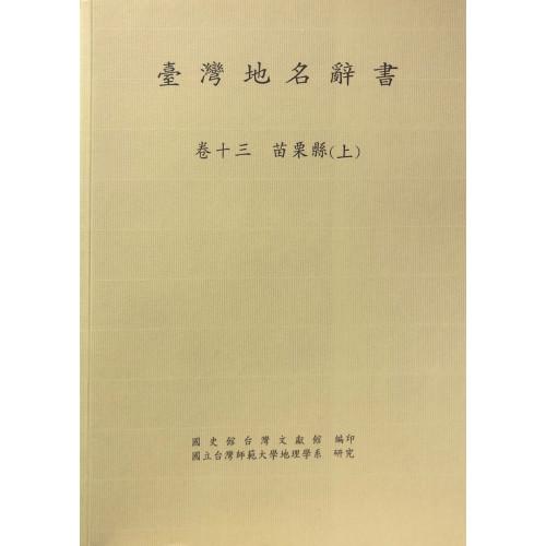 台灣地名辭書(卷13)苗栗縣(上)