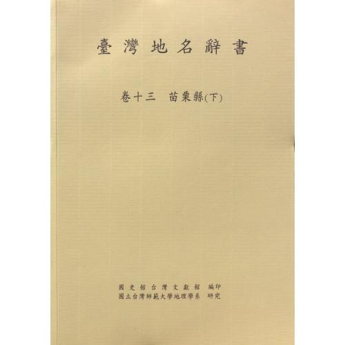 台灣地名辭書(卷13)苗栗縣(下)