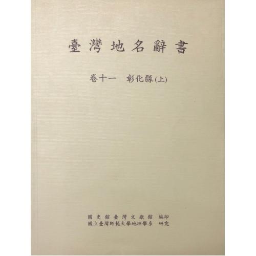 台灣地名辭書卷(11)彰化縣(上)