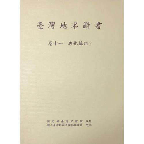 台灣地名辭書卷(11)彰化縣(下)