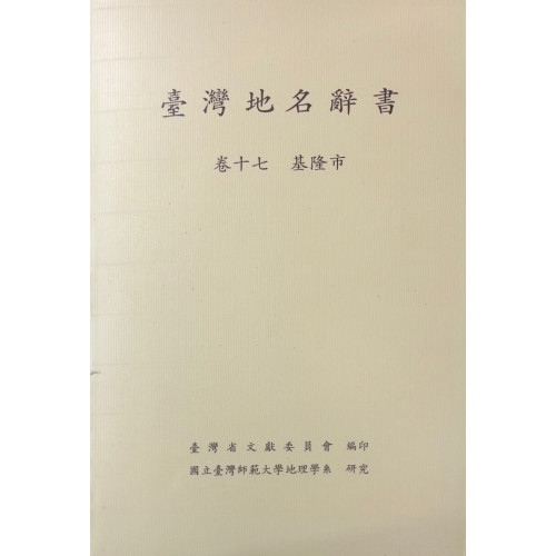 台灣地名辭書(卷17)基隆市