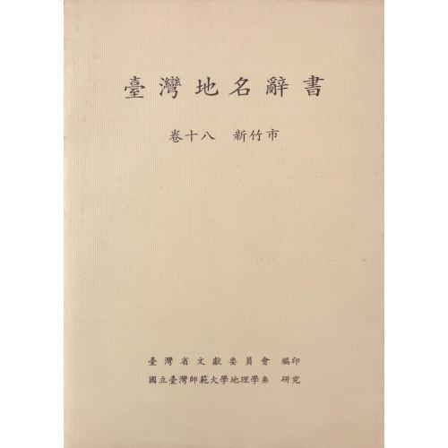 台灣地名辭書(卷18)新竹市