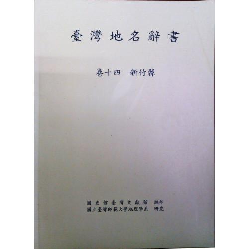 台灣地名辭書(卷14)新竹縣
