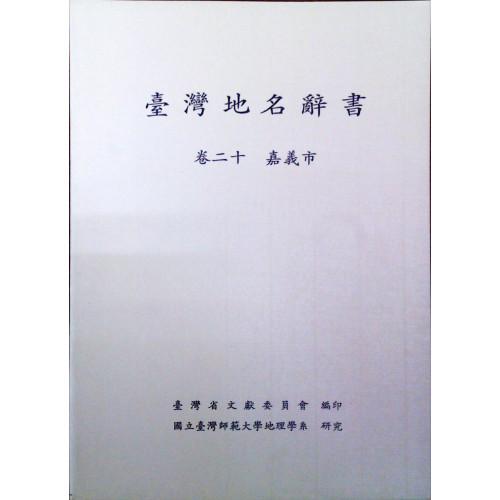 台灣地名辭書(卷20)嘉義市