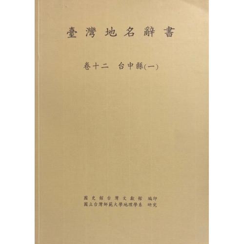 台灣地名辭書(卷12)台中縣(一)
