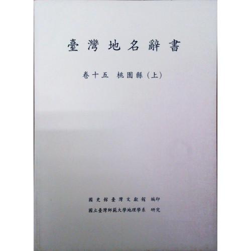 台灣地名辭書(卷15)桃園縣(上冊)