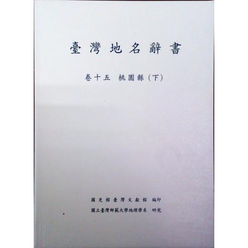 台灣地名辭書(卷15)桃園縣(下冊)