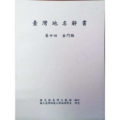 台灣地名辭書(卷24)金門縣