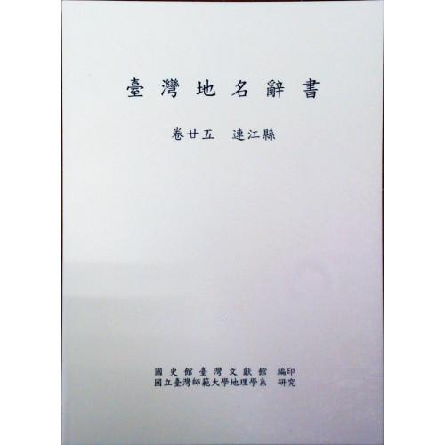 台灣地名辭書(卷25)連江縣