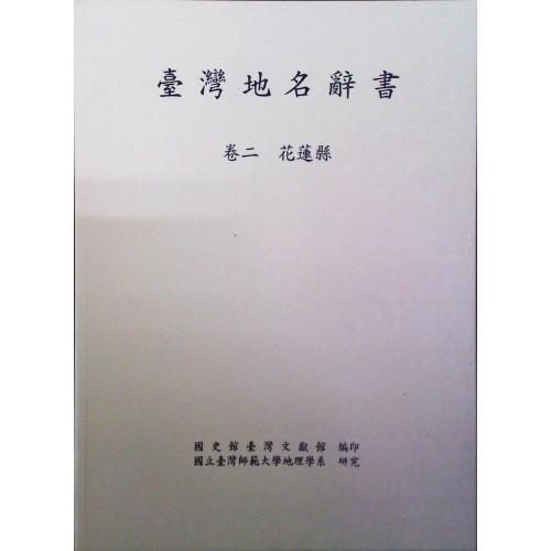台灣地名辭書(卷二)花蓮縣
