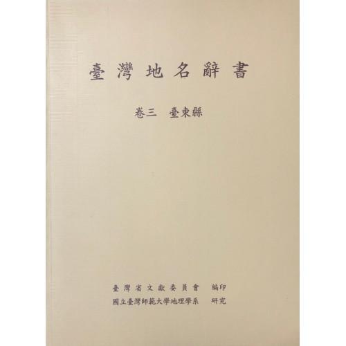 台灣地名辭書(卷三)台東縣