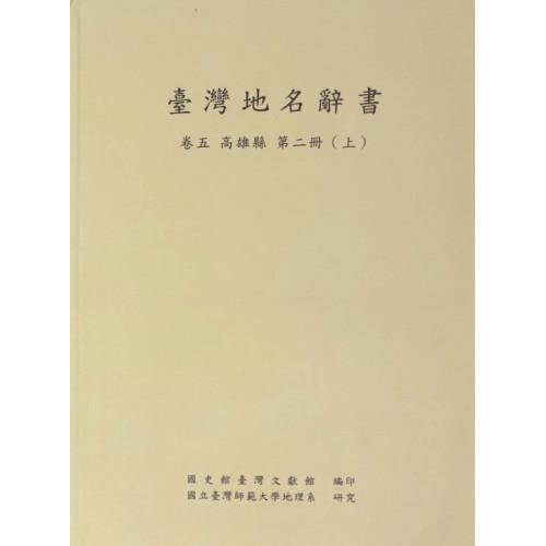 台灣地名辭書(卷五)高雄縣(第二冊)上冊