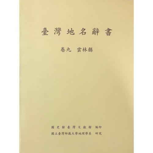 台灣地名辭書(卷九)雲林縣